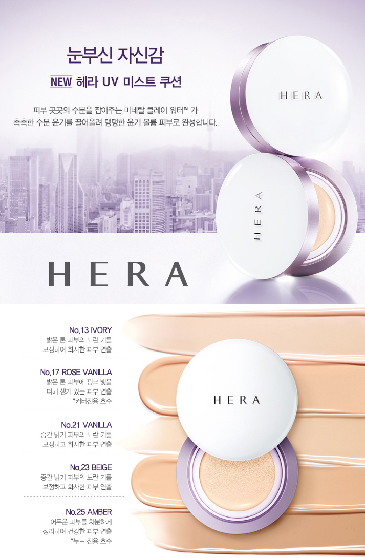 Hera - Uv Mist Cushion Cover Set