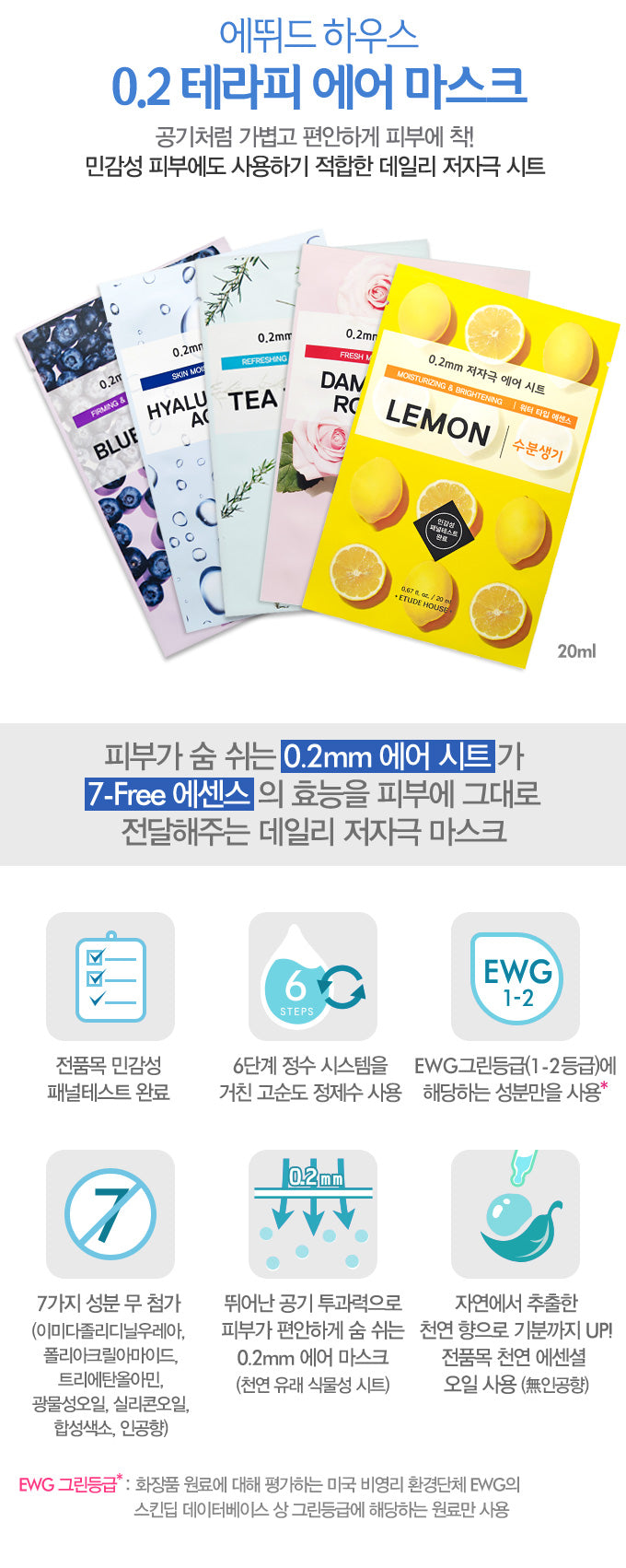 Etude House - 0.2 Therapy Air Mask