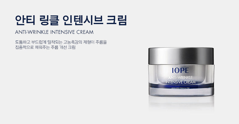 IOPE - Anti-Wrinkle Intensive Cream