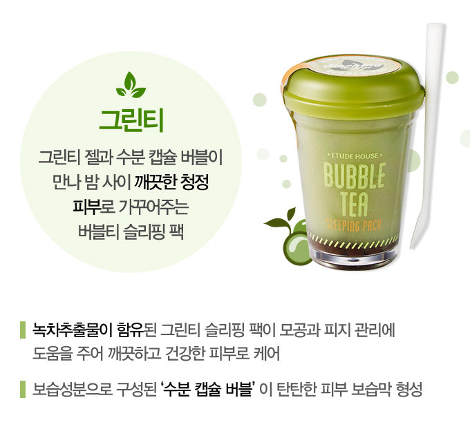 Etude House - Bubble Tea Sleeping Pack