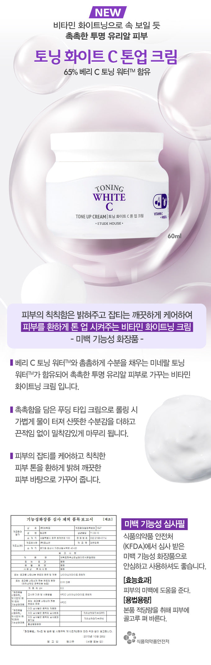 Etude House - Toning White C Tone UP Cream