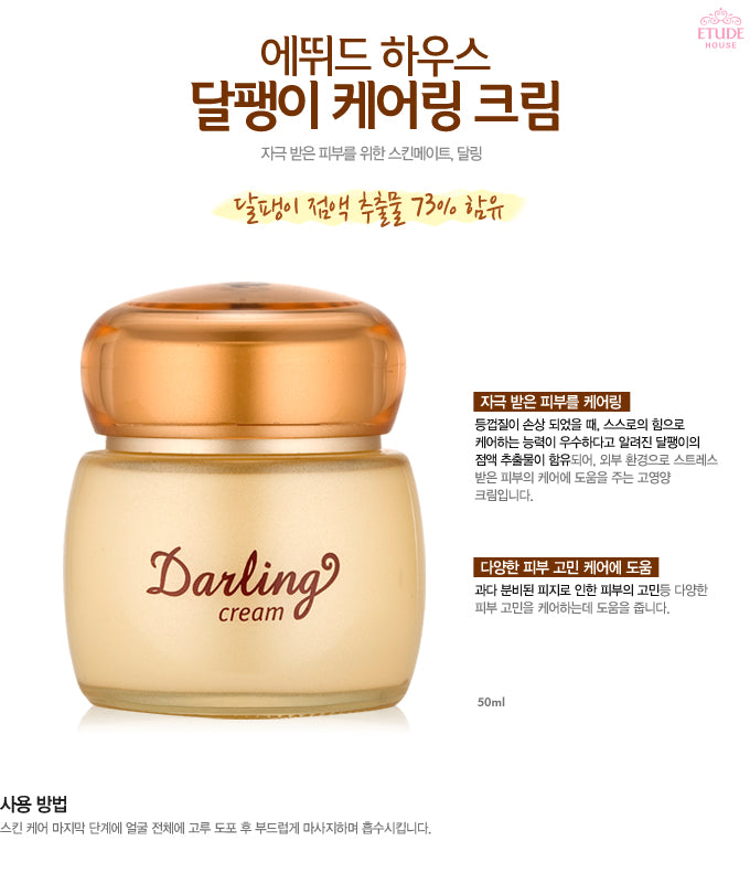 Etude House - Darling cream (Snail Healing Cream)