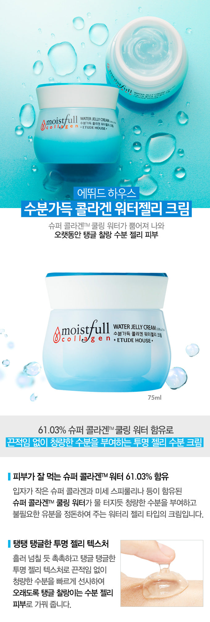 Etude House - Moistfull Collagen Water Jelly Cream