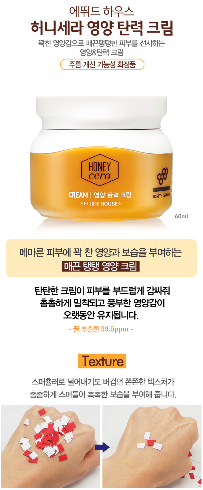 Etude House - Honey Cera Cream