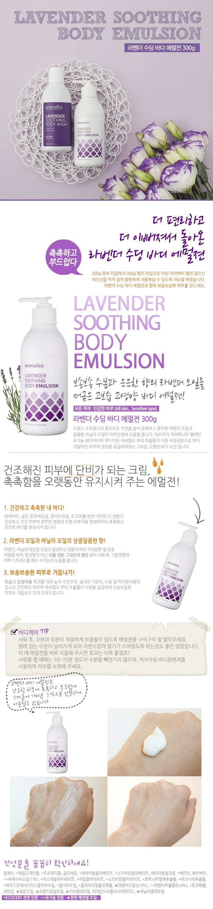 Aromatica – Lavender Soothing Body Emulsion