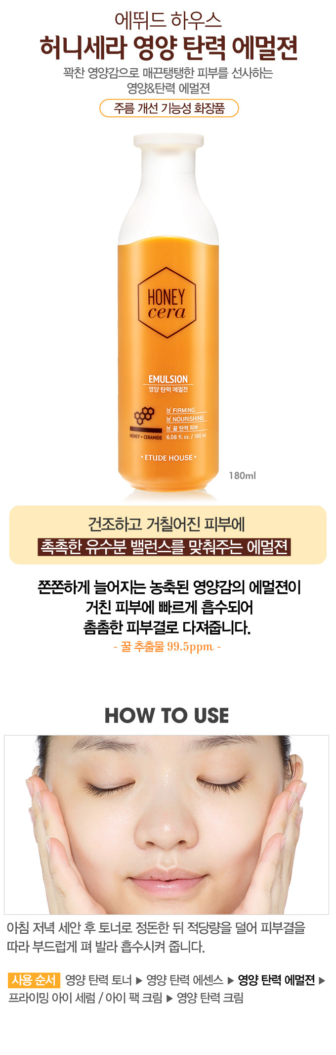 Etude House - Etude House Honey Cera Emulsion