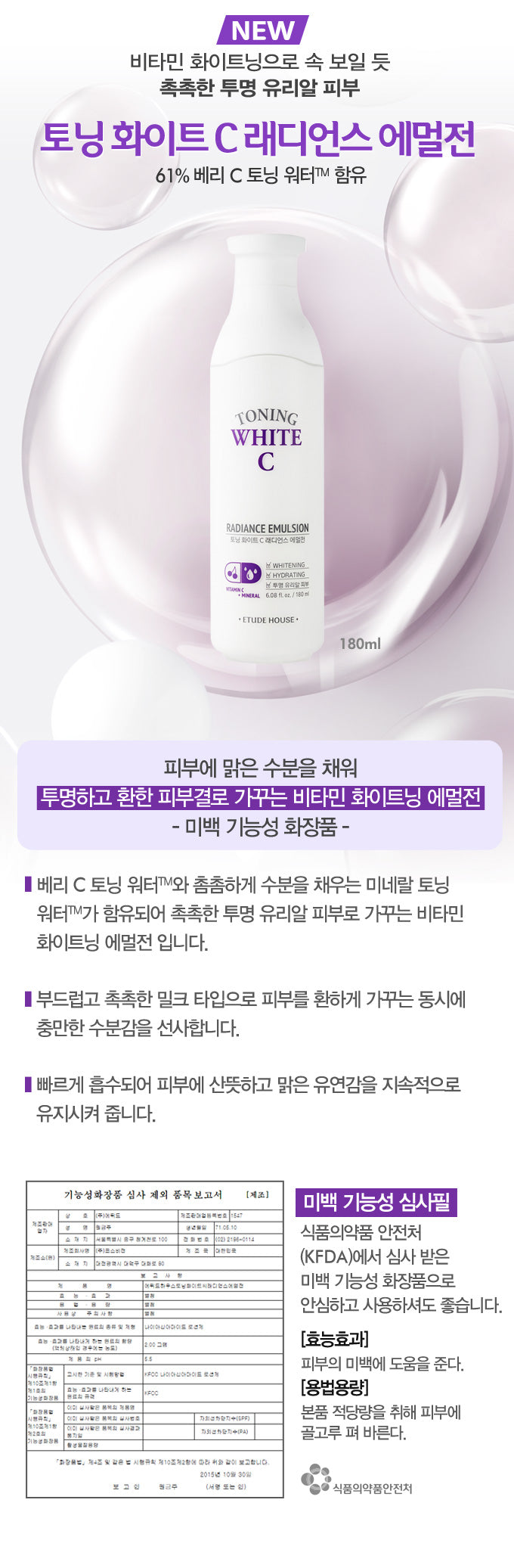 Etude House - Toning White C Radiance Emulsion