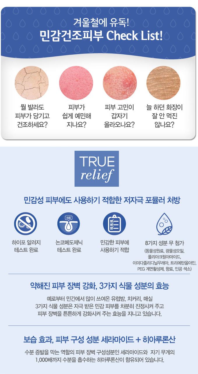 Etude House - True Relief Moist Emulsion