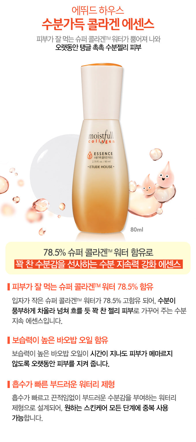 Etude House - Moistfull Collagen Essence