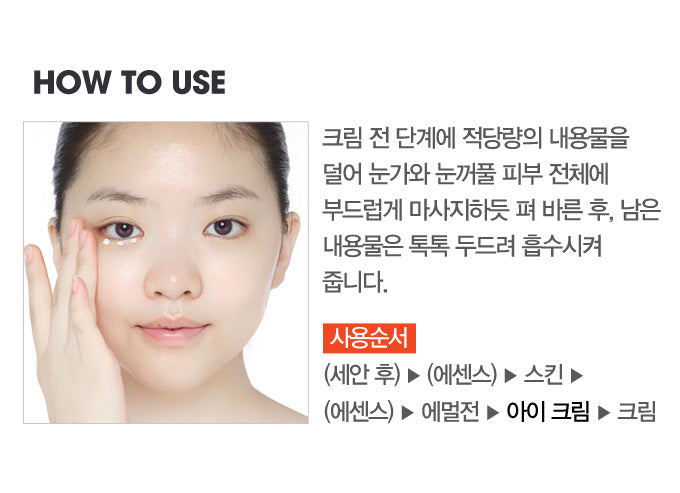 Etude House - Moistfull Collagen Eye Cream