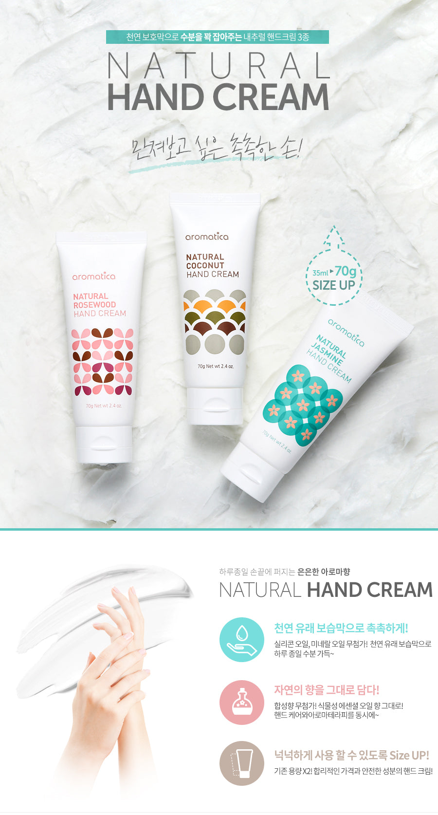 Aromatica - Natural Rosewood Hand Cream