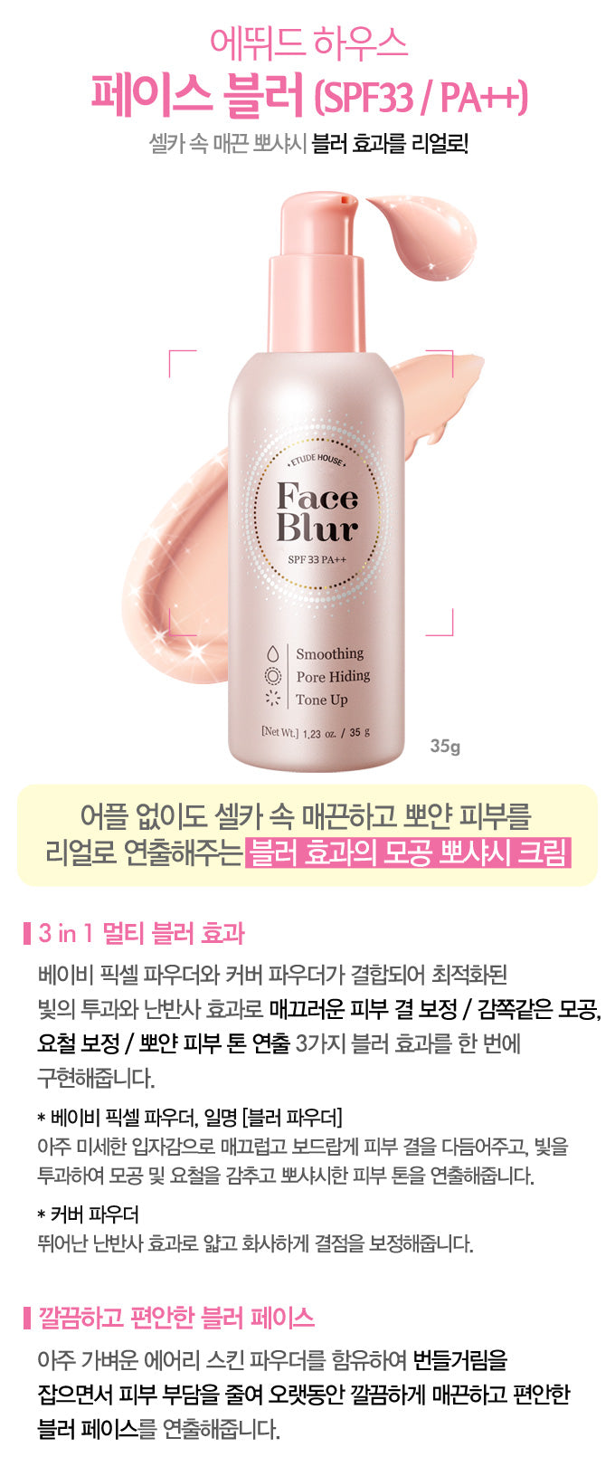 Etude House - Beauty Shot Face Blur