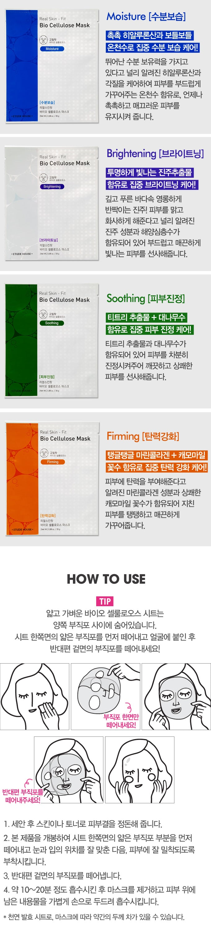 Etude House - Real Skin Fit Bio Cellulous Mask