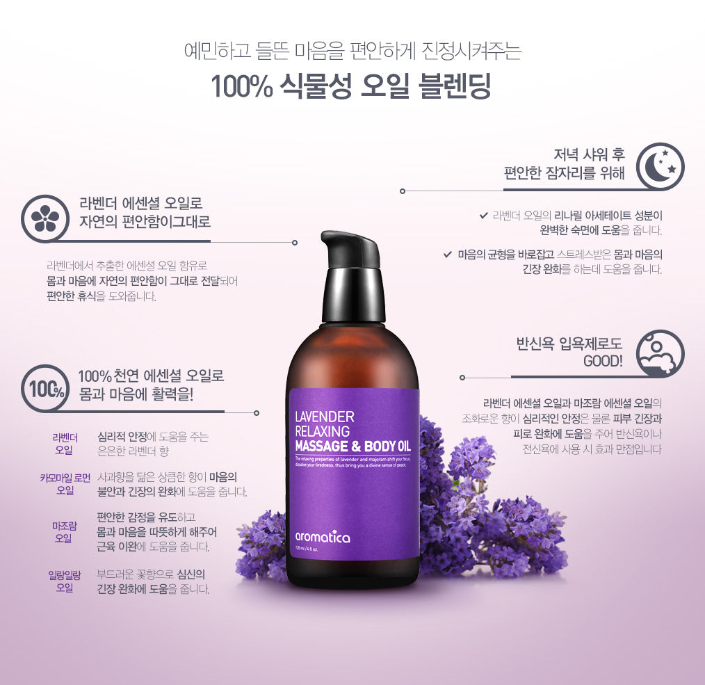 Aromatica – Lavender Relaxing Massage & Body Oil