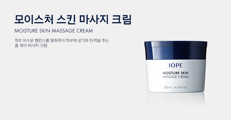 IOPE - Moisture Skin Massage Cream