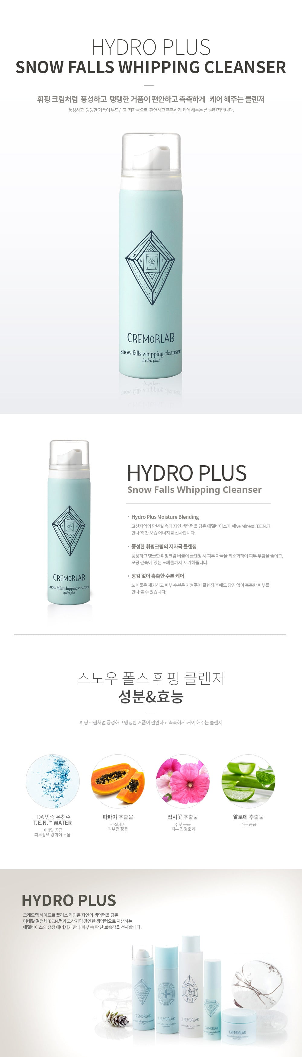 Cremorlab - Snow Falls Whipping Cleanser