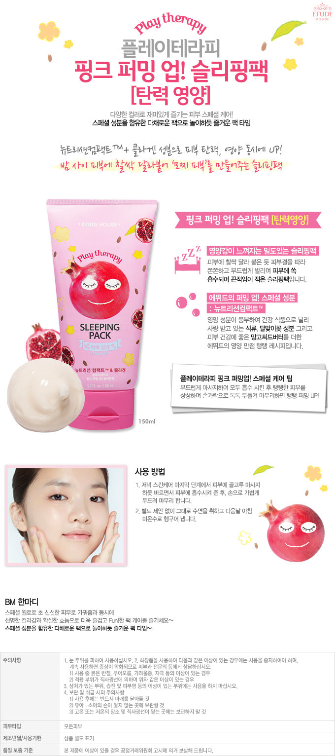 Etude House - Play Therapy Wash Off Pack