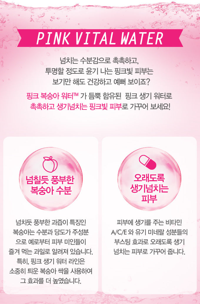 Etude House - Pink Vital Water Wash Off Pack