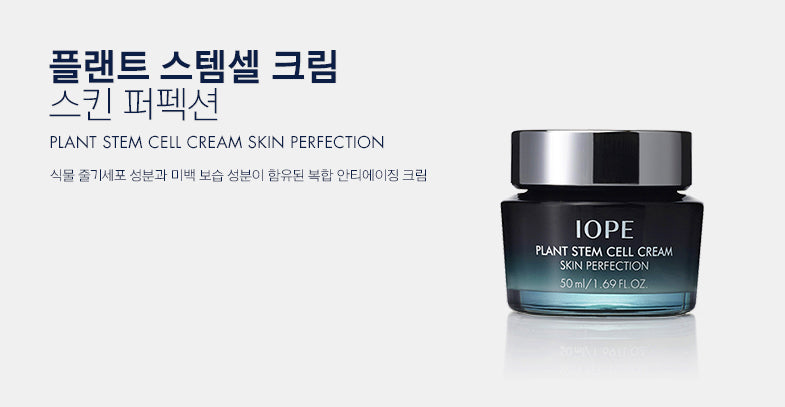 IOPE - Plant Stem Cell Cream Skin Perfection