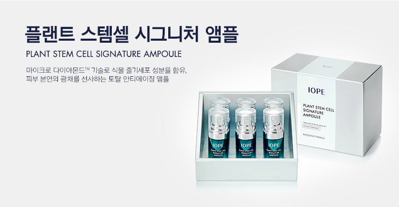 IOPE - Plant Stem Cell Signature Ampoule