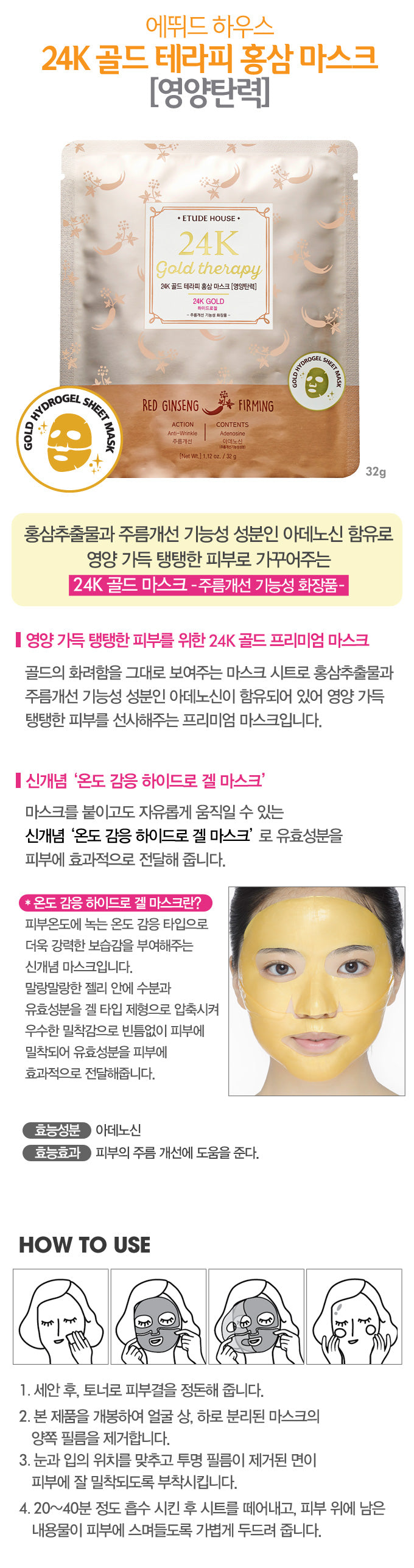 Etude House - 24K Gold Therapy Red Ginseng Mask