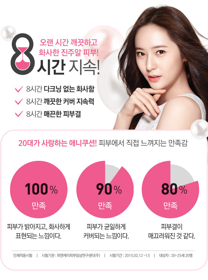 Etude House - Precious Mineral Any Cushion