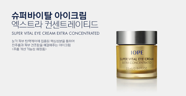 IOPE - Super Vital Eye Cream Extra Concentrated