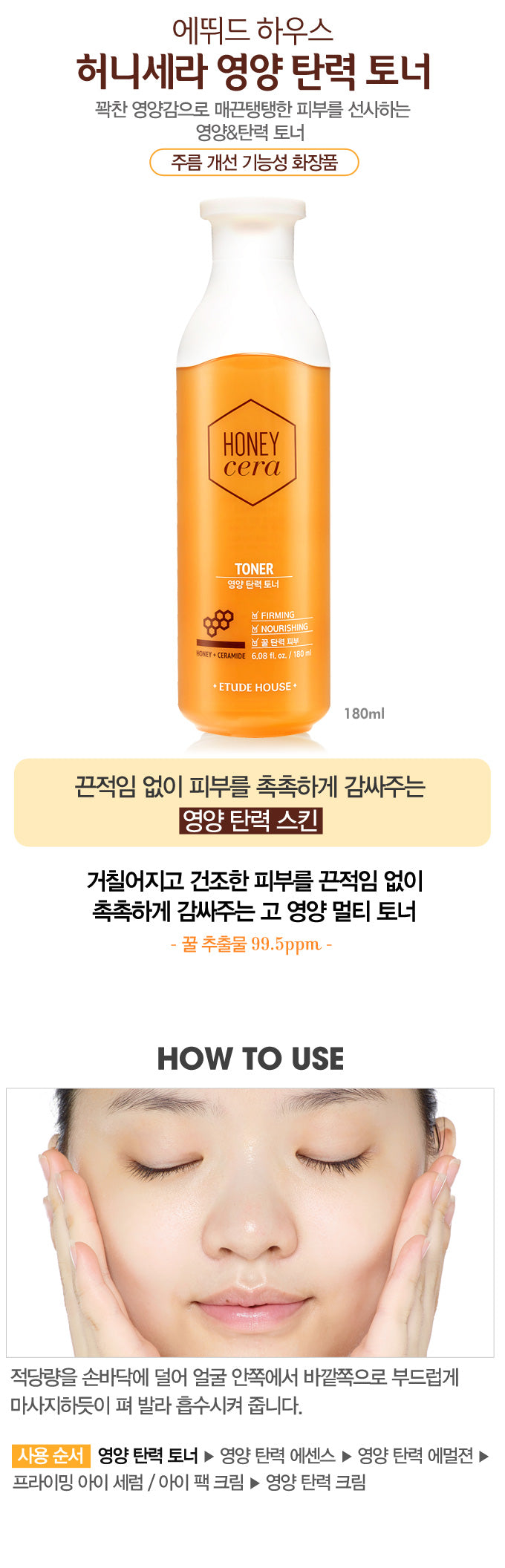 Etude House - Honey Cera Toner