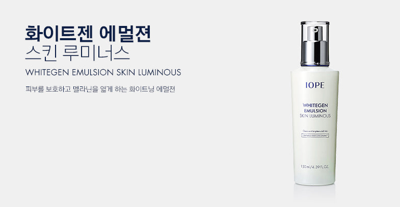 WHITEGEN EMULSION SKIN LUMINOUS
