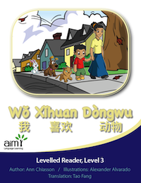 Wǒ Xǐhuan Dòngwu - Readers (minimum of 6)