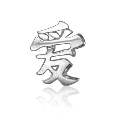 "Faith Chinese Character ""Love"""