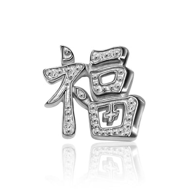 "14k White Gold & Diamonds Faith Chinese Character ""Luck"""