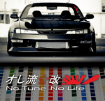 No Tune no Life windshield Banner car decal - stickyarteu
