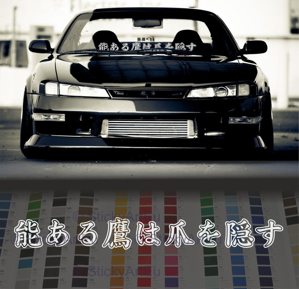 Stay Humle in Japanese only JDM Sticker decal