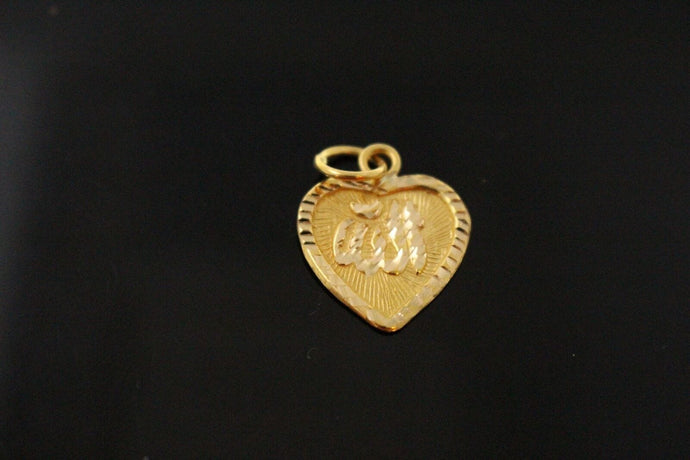 22k 22ct Solid Gold Muslim Religious Allah Pendant Modern Heart Design p999 ns | Royal Dubai Jewellers