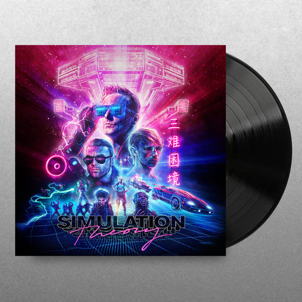 Simulation Theory Vinyl