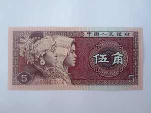 1980 China 5 Jiao Bank Note - Synonyco.com