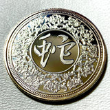Chinese Year of the Snake Challenge Coin - Synonyco.com