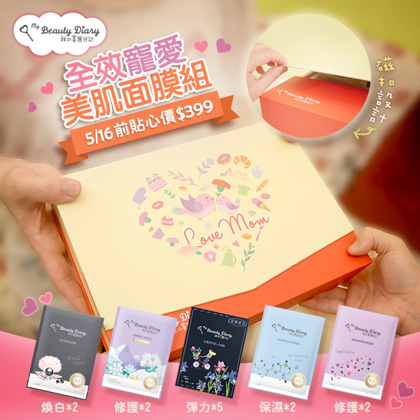 my beauty diary love mom mooni mask