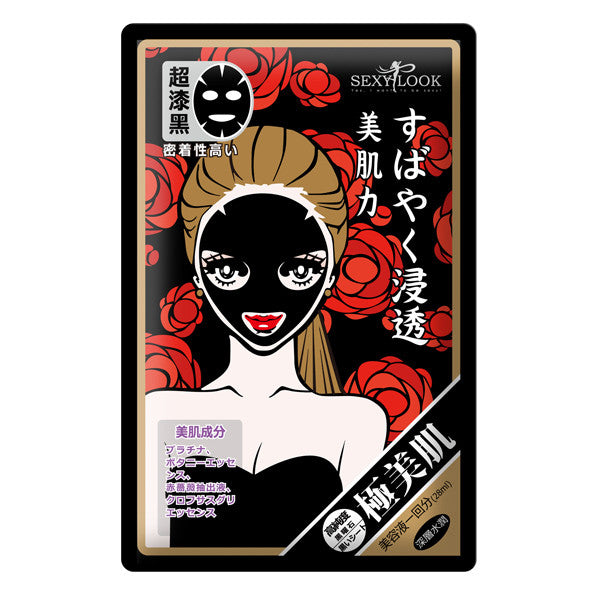 Black Mask - Intensive Moisturizing, Sexylook - Mooni Mask