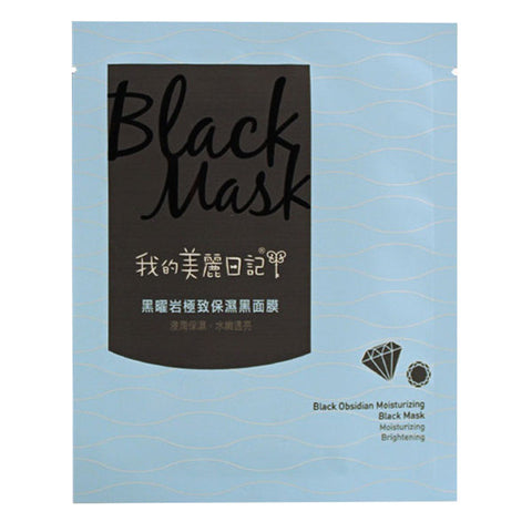 Black Obsidian - Moisturizing & Brightening, My Beauty Diary - Mooni Mask