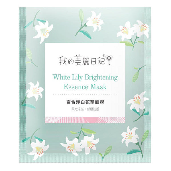 White Lily Essence - Brightening, My Beauty Diary - Mooni Mask