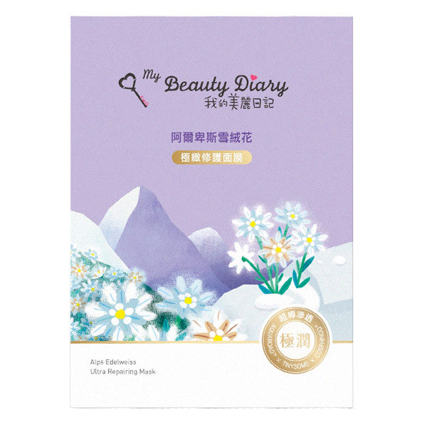 Alps Edelweiss - Ultra Repairing, My Beauty Diary - Mooni Mask