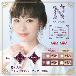 Naturali 1day UV Moisture - Pure Brown (14.0mm / 14.5mm)