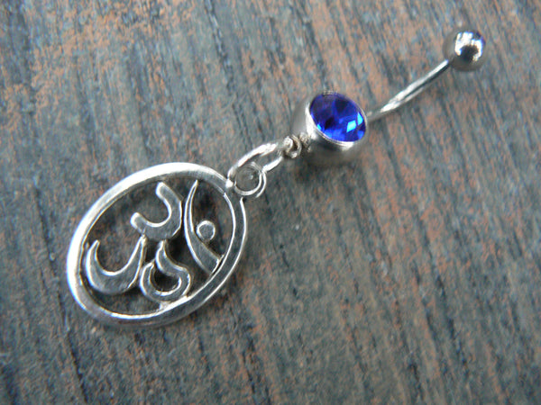 ohm  belly ring OVAL om belly ring in zen yoga Indie new age boho gypsy hippie belly dancer beach and hipster style