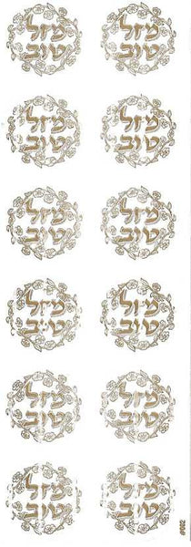 002W Mazel Tov Gold on White - Incento Magic - 1