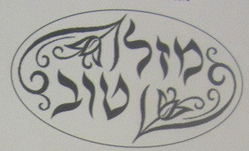 #009 Mazel Tov Black Print Stickers