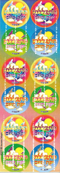 #3055 Hispalalti Yaffa Hayom - Incento Magic - 1