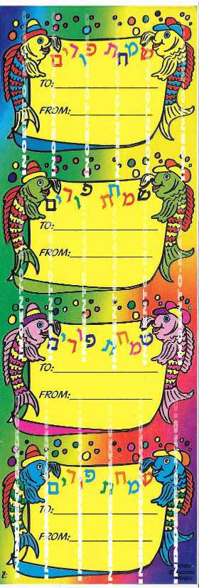 560 Fish Themed Simchas Purim-Mishloach Manos Labels - Incento Magic - 1