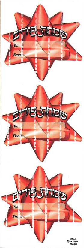 #562 Red Bow Diecut Simchas Purim-Mishloach Manos Labels - Incento Magic - 1